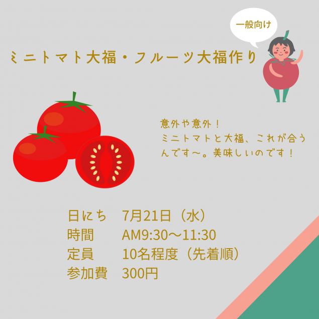 ミニトマト大福