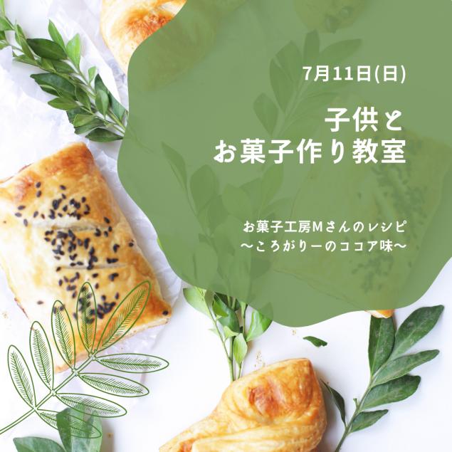 緑 レシピ アイキャッチ インスタグラムの投稿