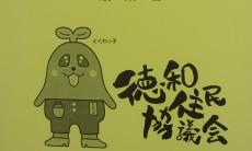 平成30年度徳和住民協議会通常総会を開催いたしました(^_-)-☆