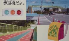 命を守る歩道橋だよ。