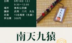 9月の講座③